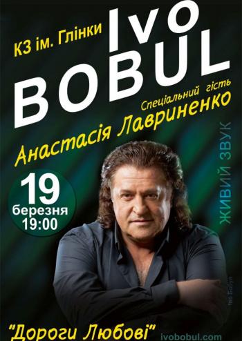 Концерт Народный артист Украины Иво Бобул в Запорожье - 1