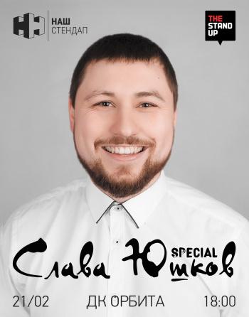 Концерт Stand up соло: Слава Юшков в Запорожье