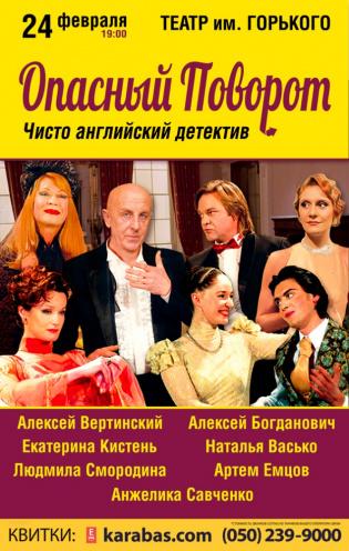 спектакль Опасный поворот в Днепропетровске