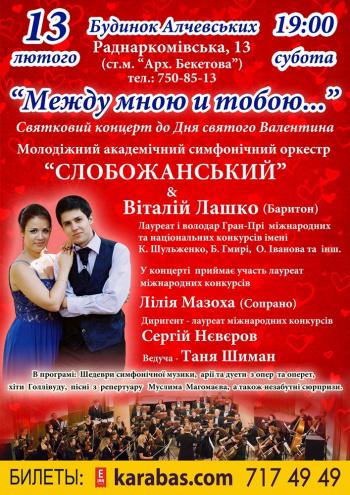 спектакль Концерт, посвященный Дню Влюбленных «Между мною и тобою...» в Харькове