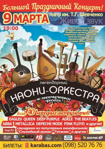 Концерт Рок-Оркестр Народных Инструментов Украины «НАОНІ» в Кривом Роге - 1