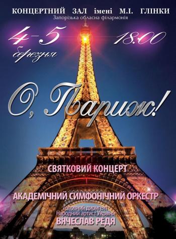 спектакль О, Париж! в Запорожье