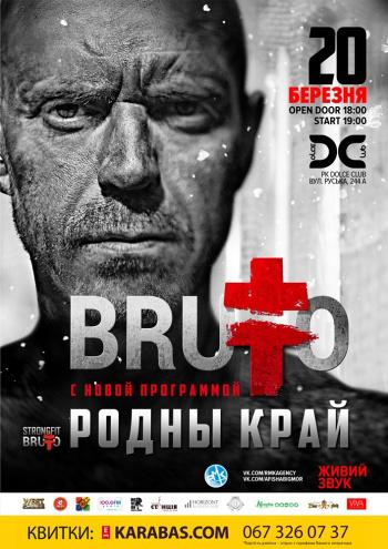 Концерт Brutto: Родны край! в Черновцах - 1