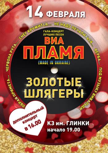 Концерт ВИА «ПЛАМЯ» в Запорожье - 1