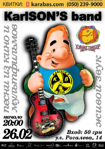 Концерт «KarlSON'S band» с программой «Детские песни по-взрослому» в Днепре (в Днепропетровске)