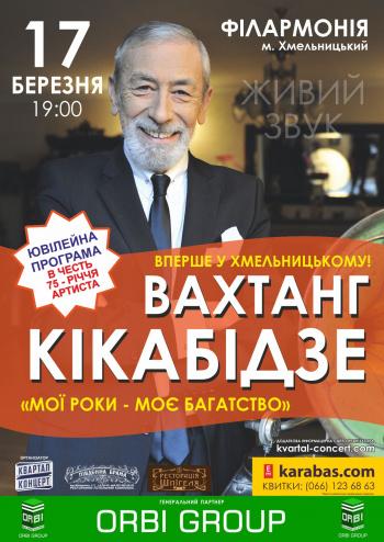 Концерт Вахтанг Кикабидзе в Хмельницком - 1
