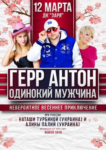 Концерт Герр Антон в Виннице - 1