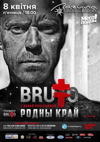 Концерт Brutto: Родны край! в Ровно - 1