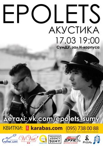 Концерт Epolets в Сумах - 1