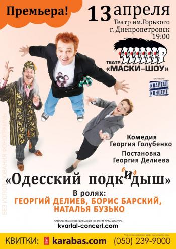 спектакль Одесский подкидыш в Днепре (в Днепропетровске)