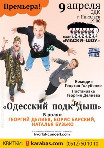 спектакль Одесский подкидыш в Николаеве