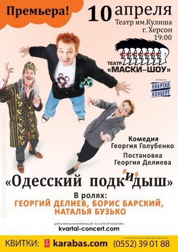 спектакль Одесский подкидыш в Херсоне