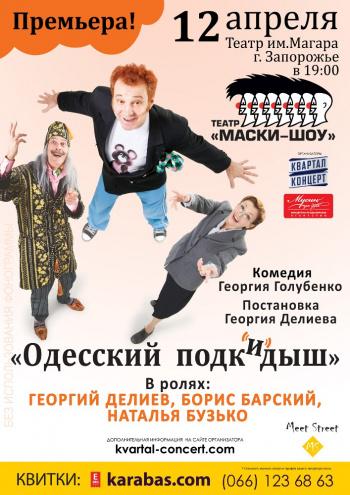 спектакль Одесский подкидыш в Запорожье
