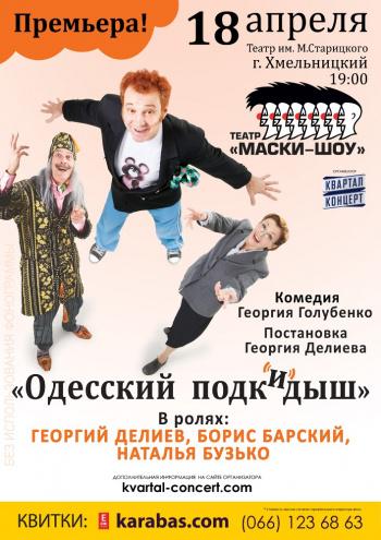спектакль Одесский подкидыш в Хмельницком