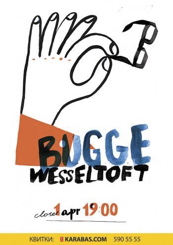 Концерт Bugge Wesseltoft в Киеве - 1