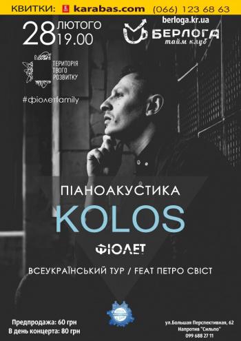 Концерт Kolos Фиолет в Кропивницком (в Кировограде)