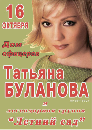 Концерт Татьяна Буланова в Харькове - 1