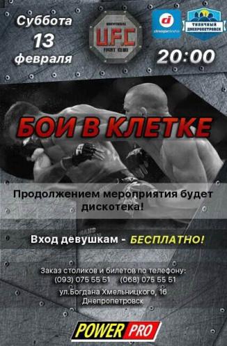 клубы Бои в клетке в Днепре (в Днепропетровске)