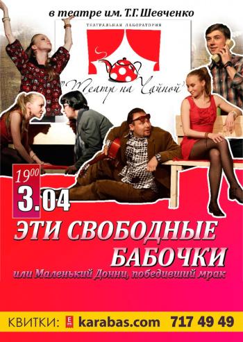 спектакль Эти Свободные Бабочки в Харькове