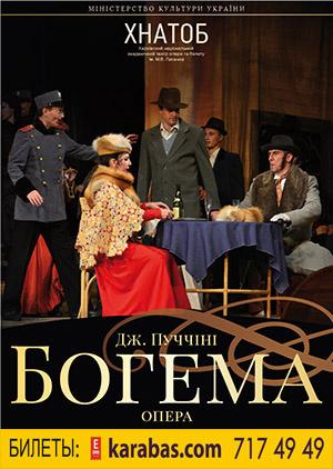 спектакль Богема в Харькове