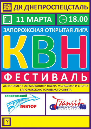 Концерт Фестиваль Открытой Запорожской Лиги КВН 2017 в Запорожье