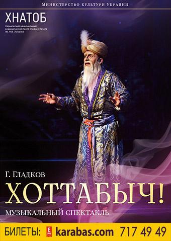 спектакль Музыкальное представление «Хоттабыч» в Харькове