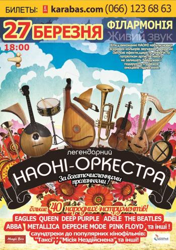 Концерт Рок-Оркестр Народных Инструментов Украины «НАОНІ» в Львове - 1