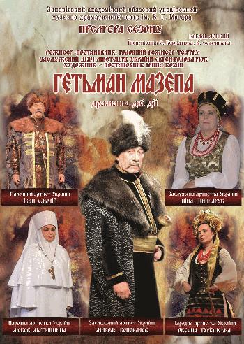 спектакль Гетьман Мазепа в Запорожье