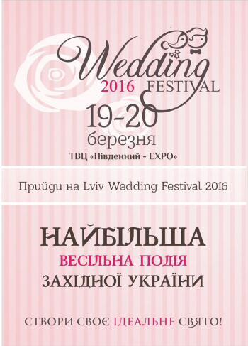 фестиваль Lviv Wedding Festival в Львове
