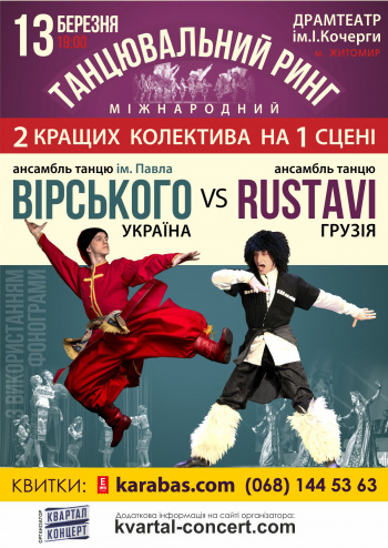 Концерт Танцевальный ринг Ансамбль им. Вирского vs Ансамбль Rustavi в Житомире - 1