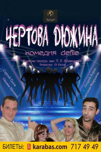 спектакль Чертова дюжина в Харькове