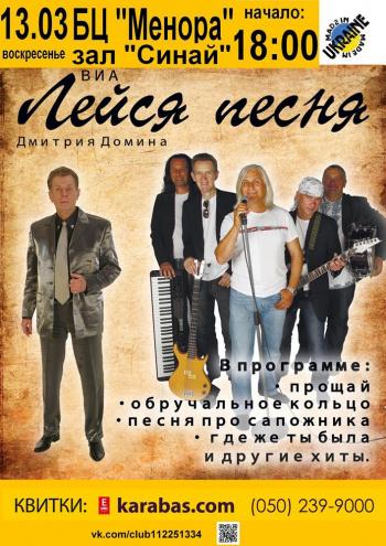 Концерт ВИА ЛЕЙСЯ, ПЕСНЯ! Дмитрия Домина в Днепре (в Днепропетровске)