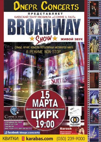 Концерт Broadway Show в Днепропетровске