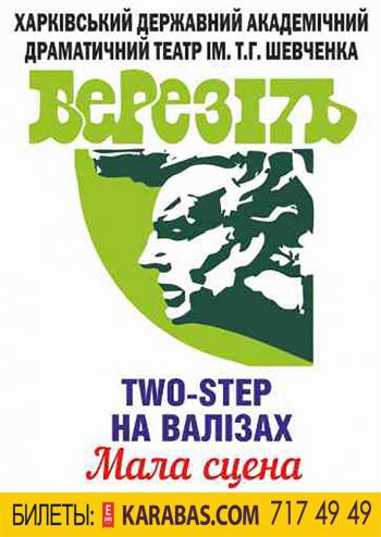 спектакль Two-Step на валізах в Харькове