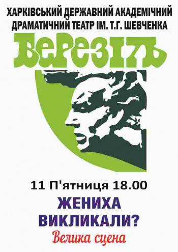спектакль Жениха вызывали? в Харькове