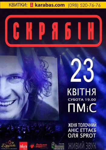 Концерт Скрябин в Кривом Роге - 1