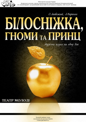 спектакль Белоснежка, гномы и принц в Запорожье