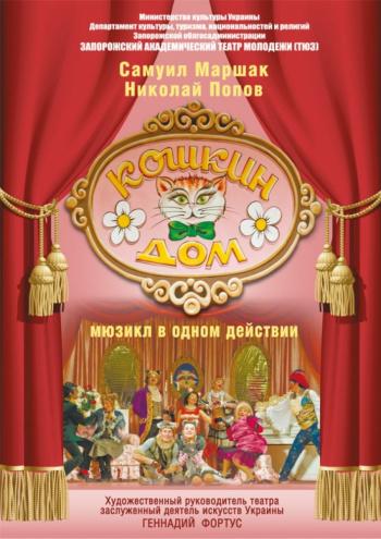 спектакль Кошкин дом в Запорожье