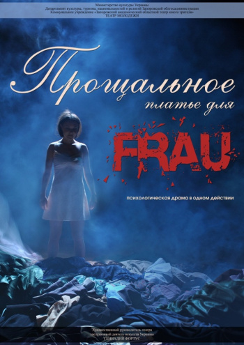 спектакль Прощальное платье для Frau в Запорожье