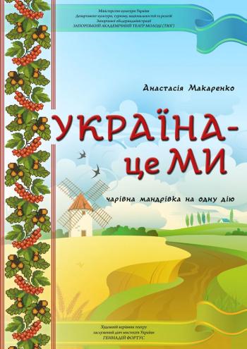 спектакль Украина это - Мы в Запорожье