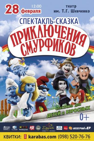 спектакль Приключения Смурфиков в Кривом Роге