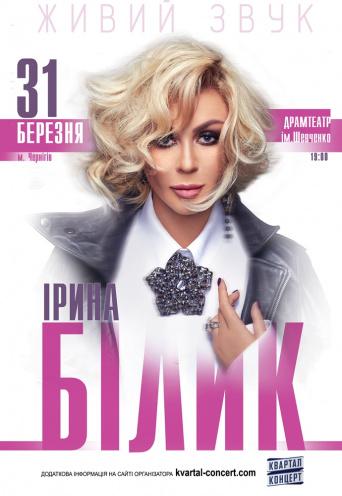 Концерт Ирина Билык в Чернигове - 1