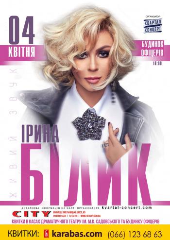 Концерт Ирина Билык в Виннице - 1