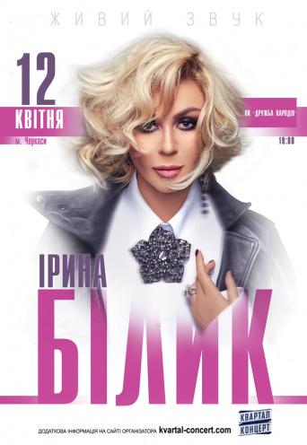 Концерт Ирина Билык в Черкассах - 1