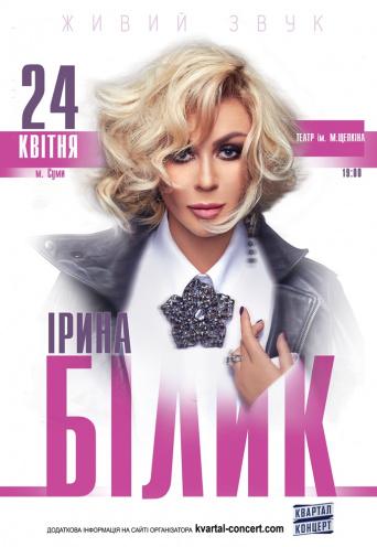Концерт Ирина Билык в Сумах - 1