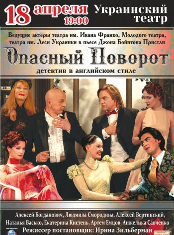 спектакль Опасный поворот в Одессе