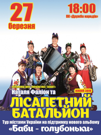 Концерт Лисапетный Батальон в Черкассах - 1