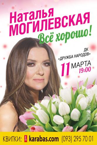Концерт Наталья Могилевская в Черкассах - 1