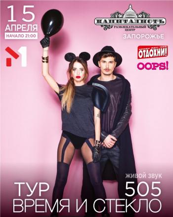 Концерт Время и Стекло в Запорожье - 1
