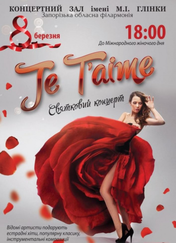 спектакль Концерт «Je T'aime» в Запорожье